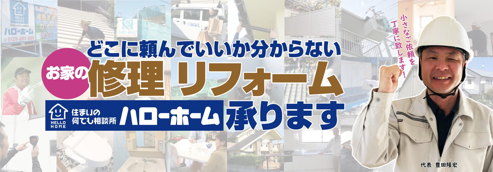 福山市で外壁塗装・リフォーム・お家の修理ならハローホーム