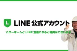 リフォームのお見積もりLINE公式アカウントで友達になるとお得です!