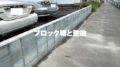福山市ブロック塀工事