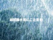 福山市床上浸水
