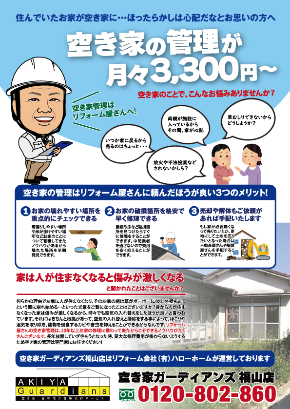 福山市 空き家管理