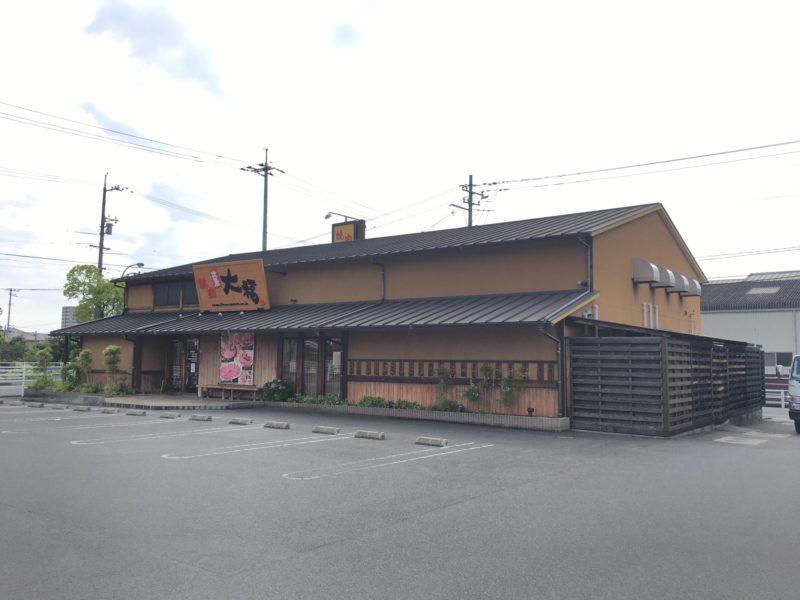 福山市 焼肉 大福