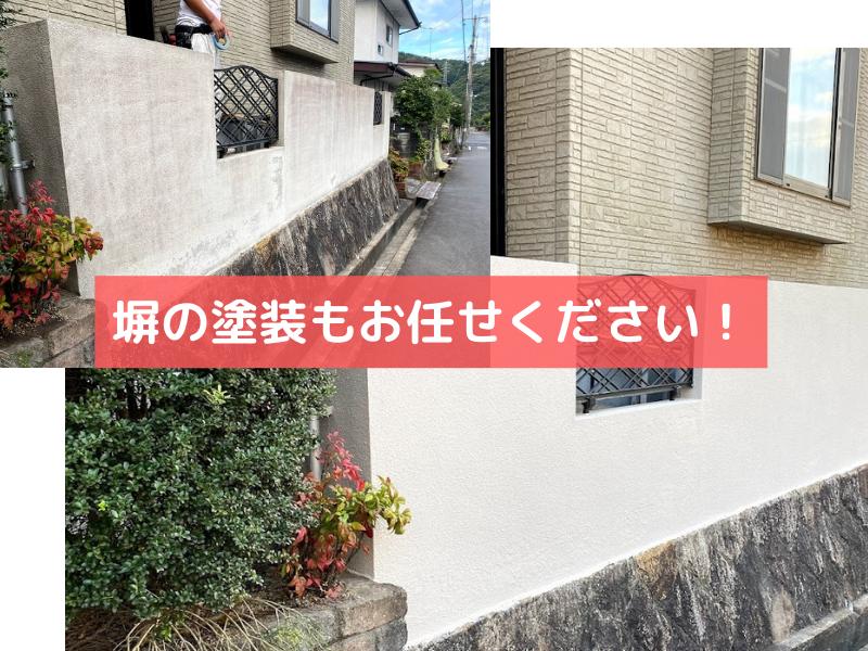 福山市塀塗装