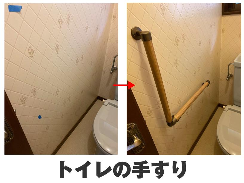福山市トイレ手すり