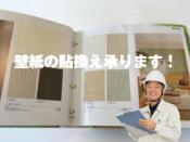 福山市リフォーム壁紙