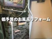 福山市お風呂リフォーム安い