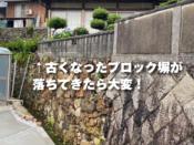 ブロック塀リフォーム