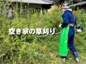 空き家の草刈り