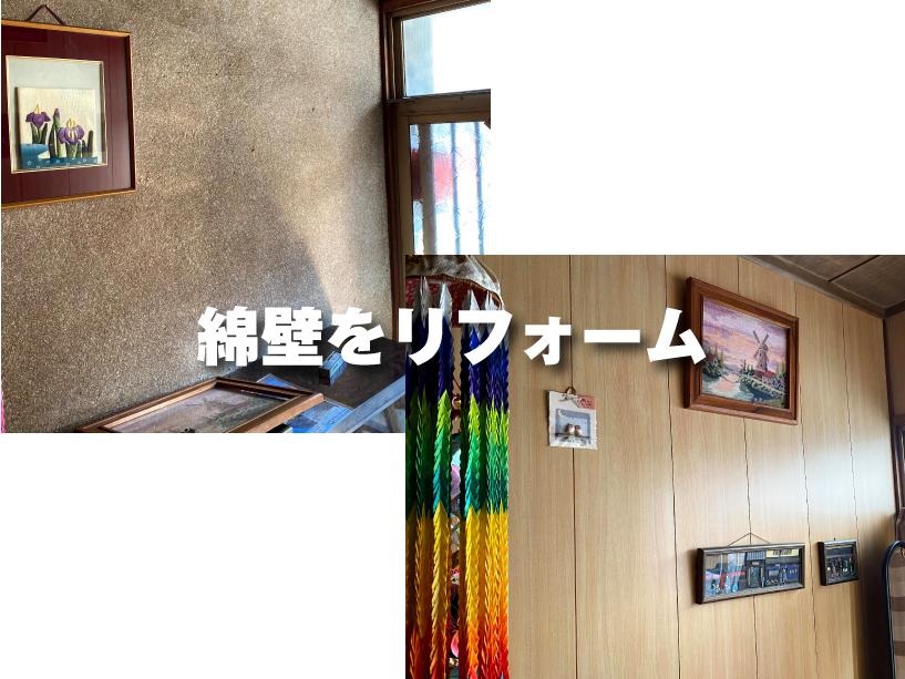 福山市綿壁砂壁リフォーム
