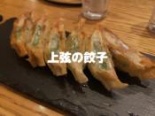 福山市上弦餃子