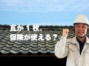 福山市瓦修理