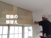 福山市 壁紙張り替え