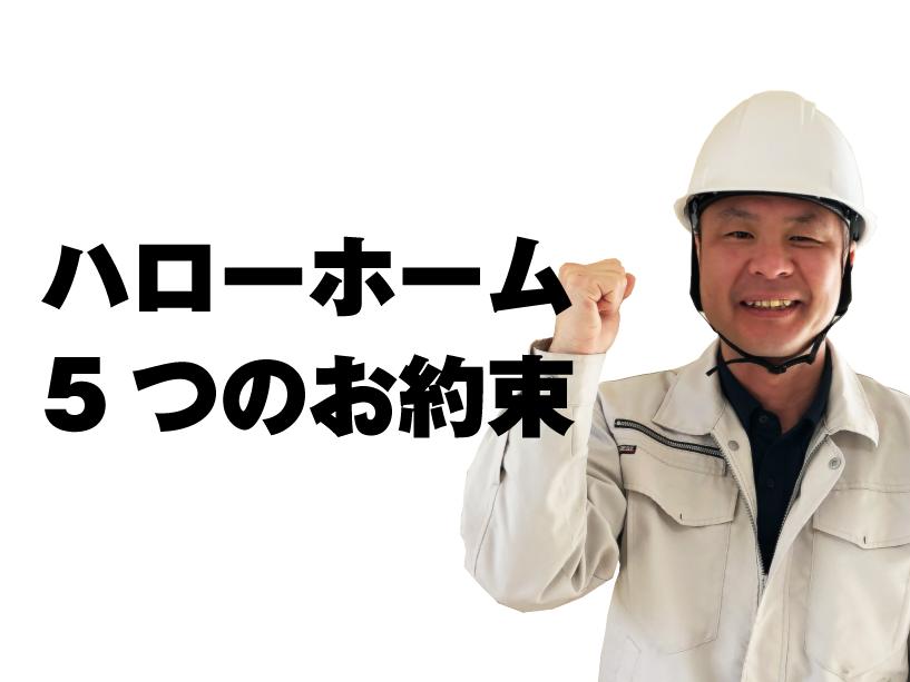 福山市リフォーム評判