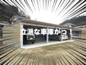 福山市車庫増築