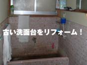 福山市洗面台リフォーム