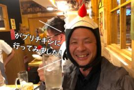 がブリチキン。福山駅前店~豊田おすすめのお店~