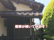 福山市屋根傾き