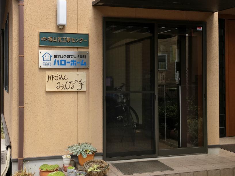 福山市リフォームハローホーム