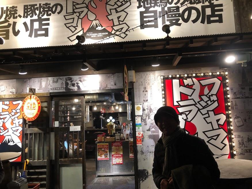 フジヤマドラゴン福山店