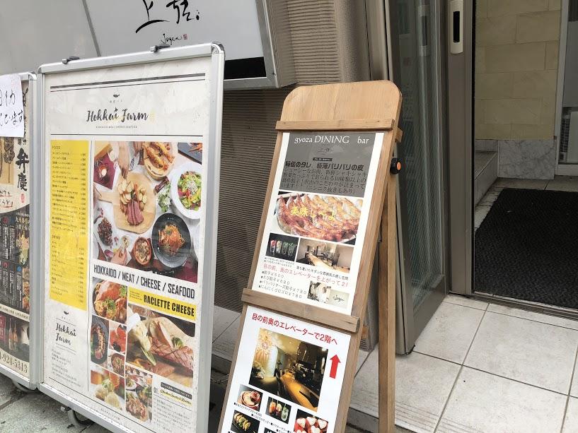 福山市餃子