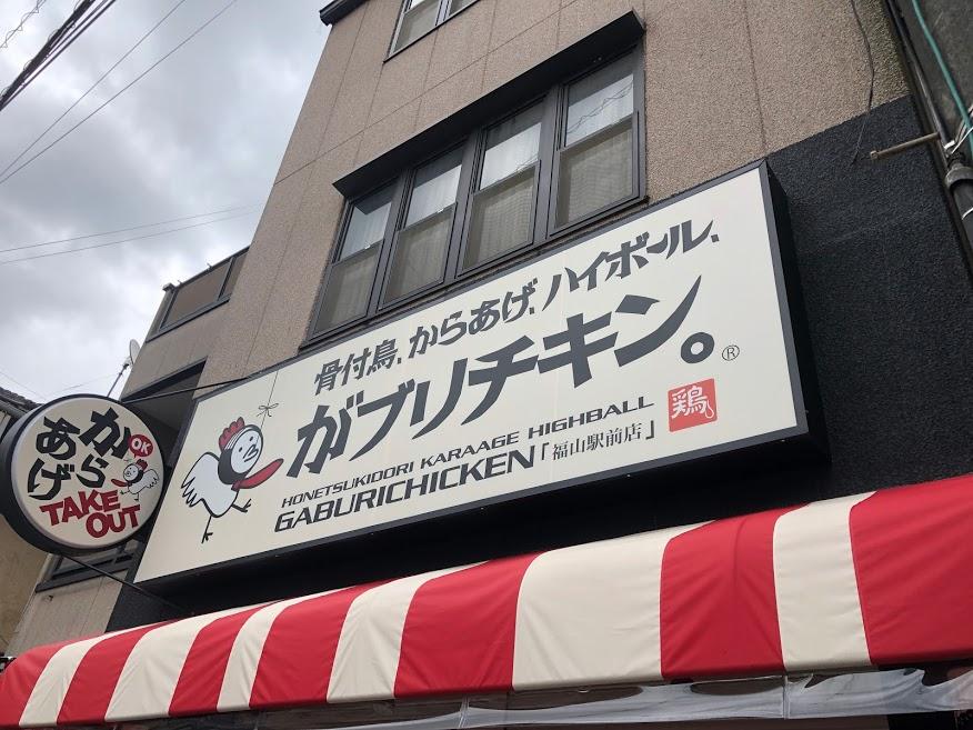 がブリチキン福山店