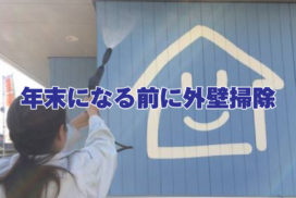 福山市で外壁の掃除、寒くなる前に・・・