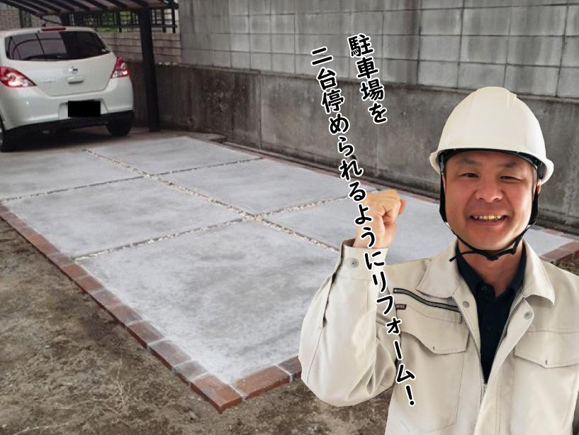 福山市駐車場リフォーム