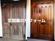 福山市玄関リフォーム