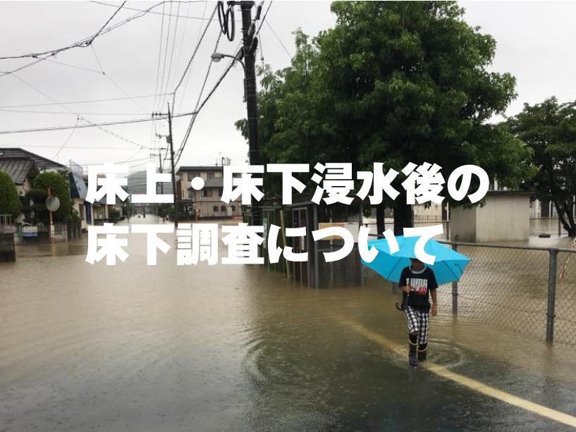 福山市床下浸水