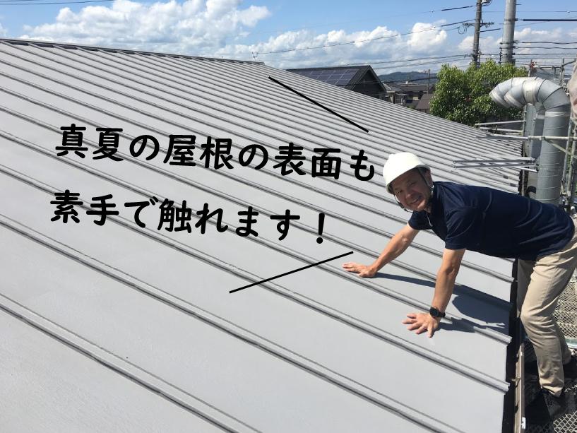 福山市屋根塗装